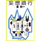 妄想銀行 (新潮文庫)