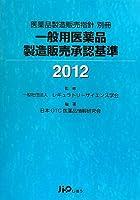 一般用医薬品製造販売承認基準〈2012〉