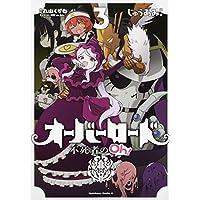 オーバーロード 不死者のOh! コミック 1-3巻セット