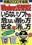 西暦2000年度版 Windows95/98/98SE いらないソフトの危ない削り方・安全な消し方―OSの再インストールから体験版ソフトの削除まで