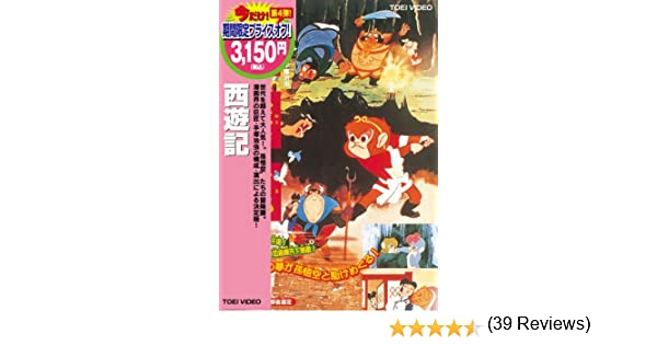 Amazon.co.jp | 西遊記 [DVD] DVD・ブルーレイ - 小宮山清, 新道乃里子 ...