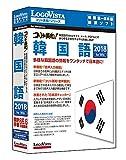 コリャ英和!韓国語 2018 for Win