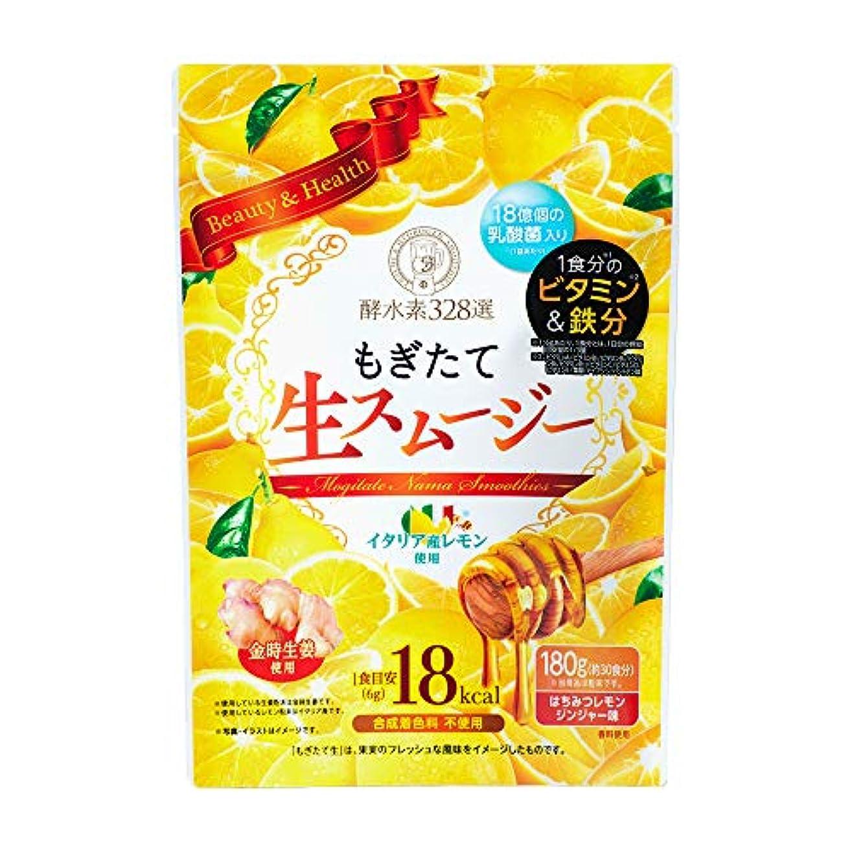 中断一目品【公式】酵水素328選 もぎたて生スムージー (はちみつレモンジンジャー味)