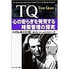 TQ―心の安らぎを発見する時間管理の探究