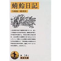 蜻蛉日記 (岩波文庫)