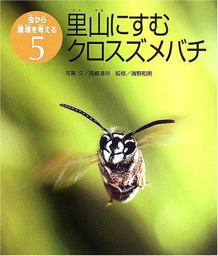 虫から環境を考える (5) 里山にすむクロスズメバチ