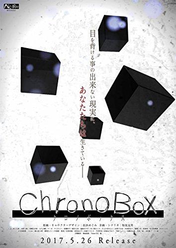 ChronoBox -クロノボックス-