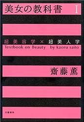 美女の教科書 I 超美容学×超美人学