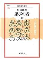 忍びの者〈2〉五右衛門釜煎り (岩波現代文庫)