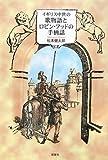 イギリス中世の歌物語とロビン・フッドの手柄話