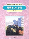 環境をつくる花―都市環境と花 (自然の中の人間シリーズ―花と人間編)