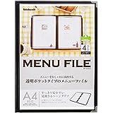 ナカバヤシ メニューファイル フチ付き A4 4ページ 2ツ折り MF-A42-D