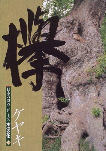 欅 (日本の原点シリーズ木の文化 (4))