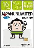 ※新プラン登場!日本国内16日間 無制限 4GLTE 使い放題/カスタマーサポート対応/docomo回線 / 4GLTE / vivias simの使い切りプリペイドsimカード/同梱説明書4ヶ国語対応/本人確認なし/Japan Travel SIM (マルチカットSIM「3-IN-1 SIM」 / データ量:無制限/利用可能期間:16日間)