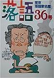 落語〈36号〉東京落語家名鑑