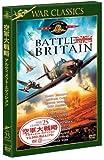 空軍大戦略 アルティメット・エディション [DVD]