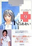 Ns'あおい(9) (モーニング KC)