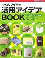 ラベルマイティ活用アイデアBOOK ラベルマイティ7編 (ラベル作成ソフト「ラベルマイティ」活用シリーズ)