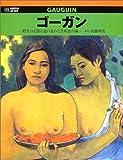 ゴーガン―野生の幻影を追い求めた芸術家の魂 (六耀社アートビュウシリーズ)