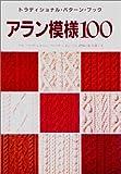 アラン模様100 トラディショナル・パターン・ブック