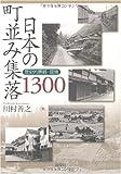 日本の町並み集落1300―歴史的景観・環境
