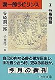 潤一郎ラビリンス〈10〉分身物語 (中公文庫)