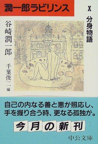 潤一郎ラビリンス〈10〉分身物語 (中公文庫)の詳細を見る