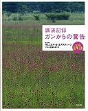 講演記録 ガンからの警告(DVD付)