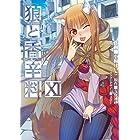 狼と香辛料(11) (電撃コミックス)