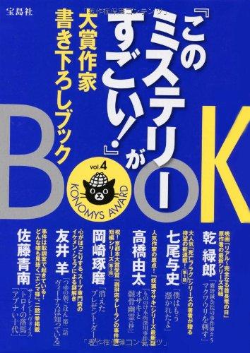 『このミステリーがすごい!』大賞作家 書き下ろしBOOK vol.4