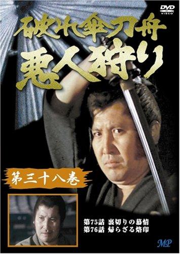 破れ傘刀舟 悪人狩り 38 [DVD]