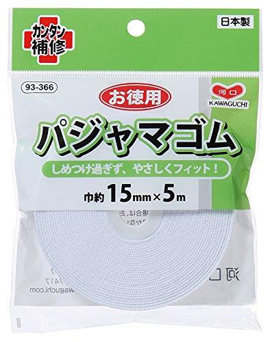 KAWAGUCHI お徳用 パジャマゴム 幅15mm 長さ5...