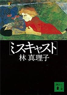 ミスキャスト (講談社文庫)