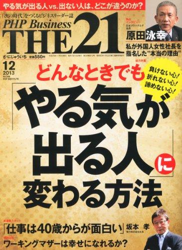 THE 21 (ザ ニジュウイチ) 2013年 12月号 [雑誌]の詳細を見る