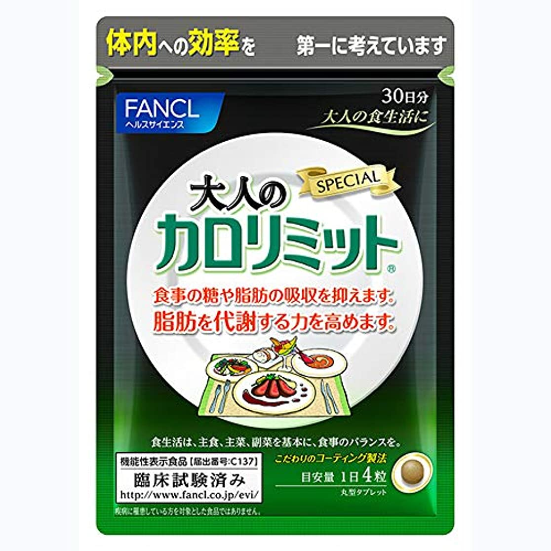地雷原炭水化物ファームファンケル (FANCL) 大人のカロリミット (約30日分) 120粒 [機能性表示食品]