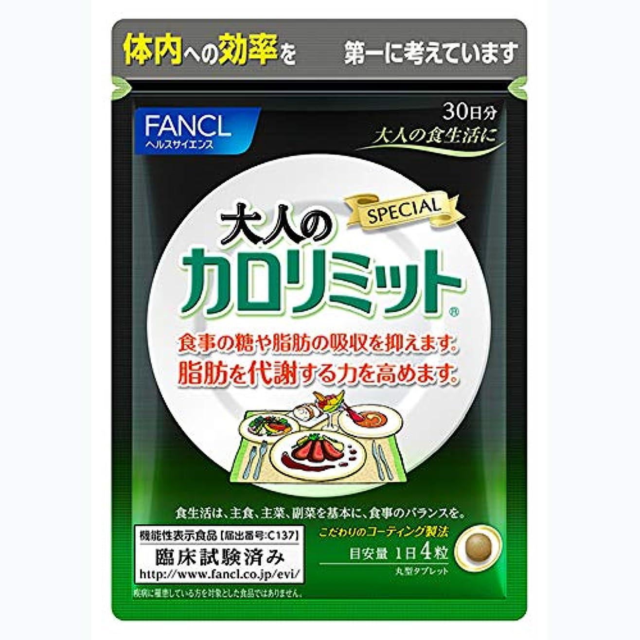 指夜明け首相ファンケル(FANCL) 大人のカロリミット [機能性表示食品] 30日分 120粒