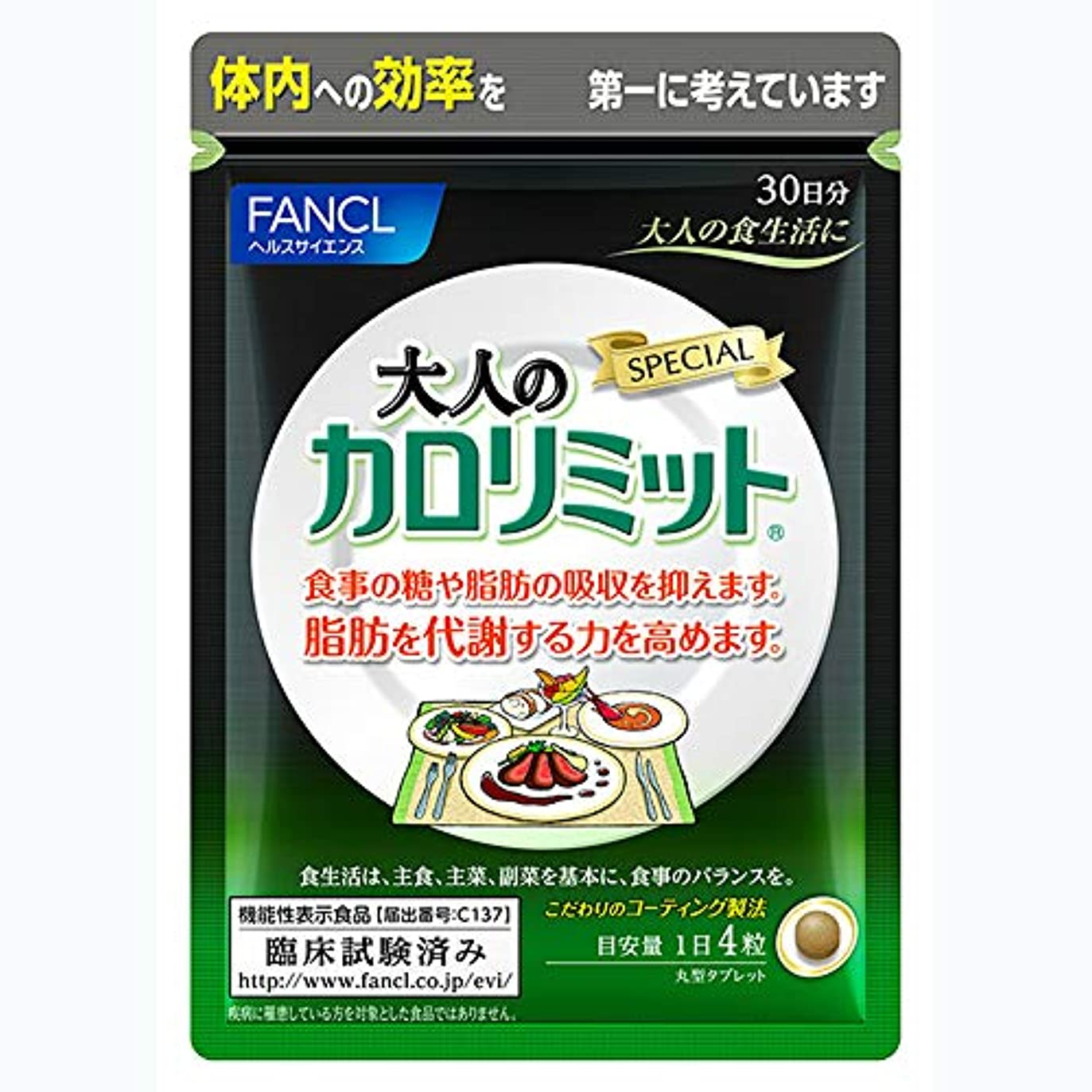 おばあさんループ入植者ファンケル(FANCL) 大人のカロリミット [機能性表示食品] 30日分 120粒