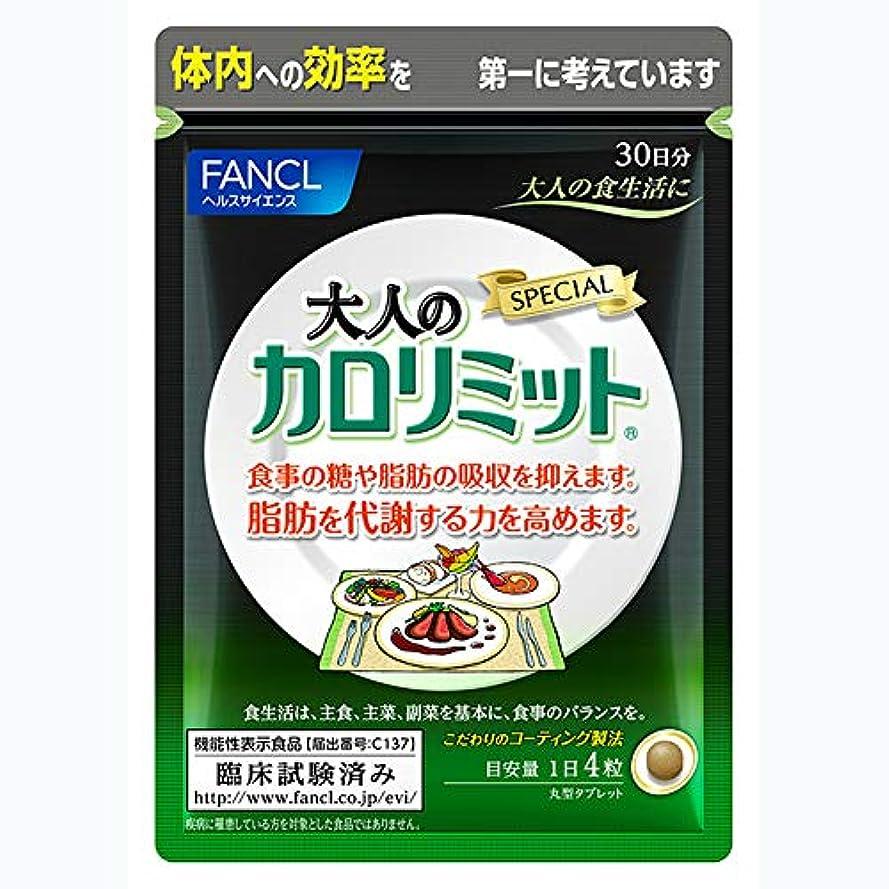 結果として消防士クレーターファンケル(FANCL) 大人のカロリミット [機能性表示食品] 30日分 120粒