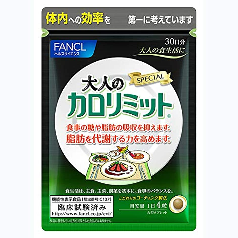 びっくりした粘液妻ファンケル(FANCL) 大人のカロリミット [機能性表示食品] 30日分 120粒