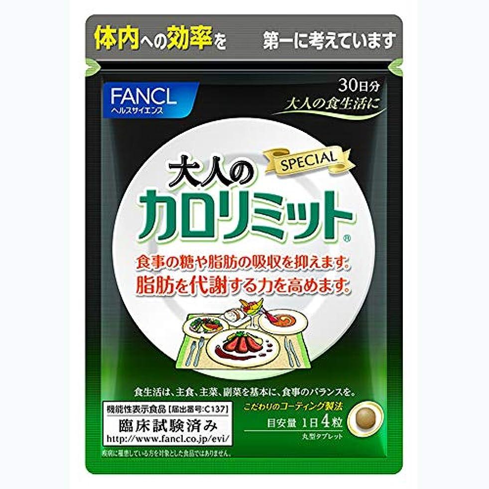 累計ボスチャペルファンケル(FANCL) 大人のカロリミット [機能性表示食品] 30日分 120粒