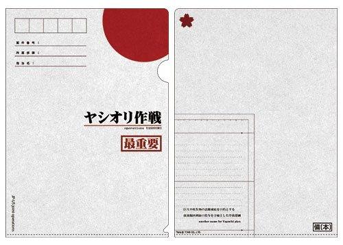 シン・ゴジラ ヤシオリ作戦クリアファイル