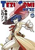 テヅコミ Vol.2