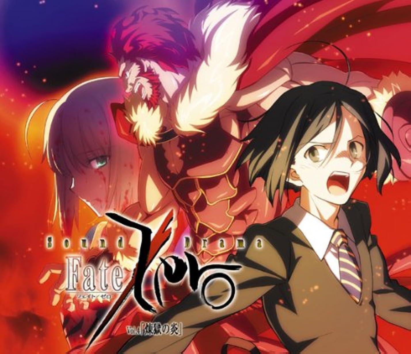 欠点サワー根拠SOUND DRAMA Fate/zero vol.4