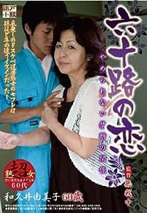 六十路の恋 やめられない禁断の関係 [DVD]