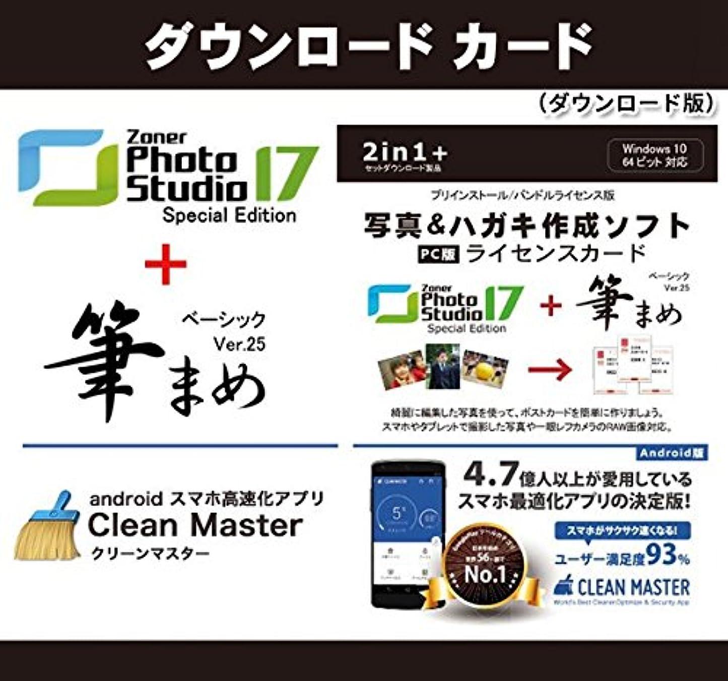 スキニー実験室引退した【写真&ハガキ作成ソフト】 Zoner Photo Studio 17 SPE+筆まめ+Androidスマホ最適化アプリ「CLEAN MASTER」