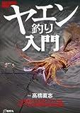 ヤエン釣り入門―ハリを使わずに釣るスリリングなアオリイカの伝統釣法を完全解説 (SALT WATER BOOKS)
