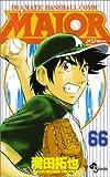 MAJOR 66 (少年サンデーコミックス)