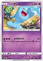 ポケモンカードゲーム/PK-SM3H-021 ソーナンス U