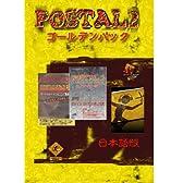 ポスタル2 ゴールデンパック(日本語版) ポスタル10周年記念パック