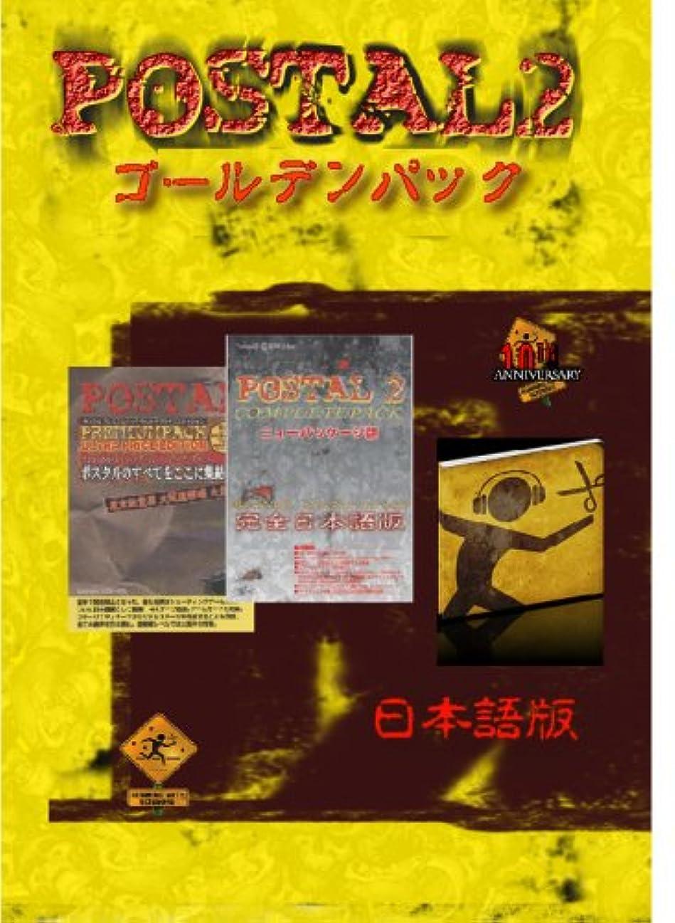 伴う証言する凍ったポスタル2 ゴールデンパック(日本語版) ポスタル10周年記念パック